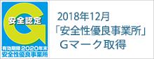 2018年12月 「安全性優良事業所」Gマーク取得