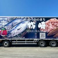 枕崎市PRラッピングトラックデビュー!|輸出入貨物の輸送は、大阪の有限会社ミナミへ!