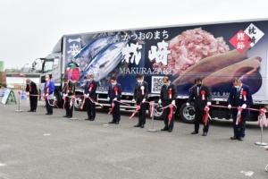枕崎市PRラッピングトラックが大阪へ向けて出発しました!|国内外の運送に関するご相談は有限会社ミナミまで!