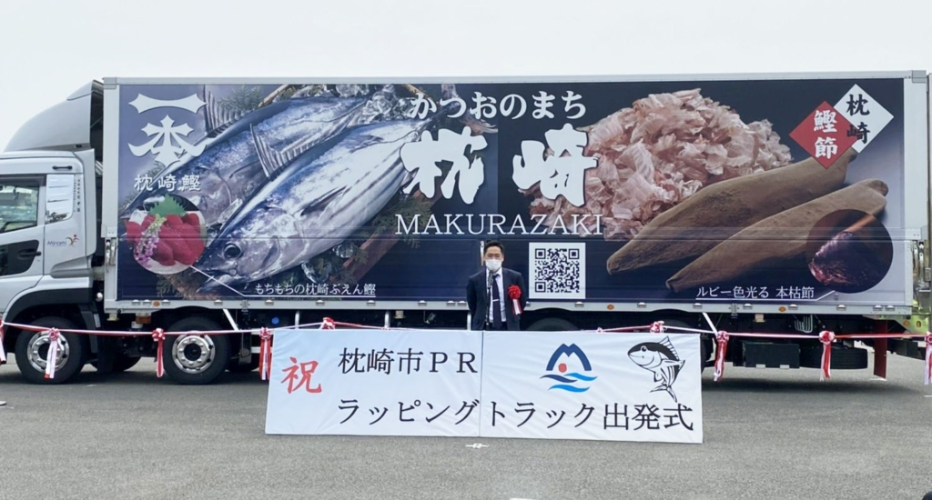 枕崎市PRラッピングトラック出発式|輸出入貨物の輸送は有限会社ミナミへ!