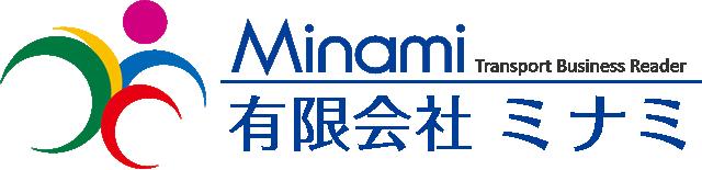 輸出入貨物の輸送は有限会社ミナミへ